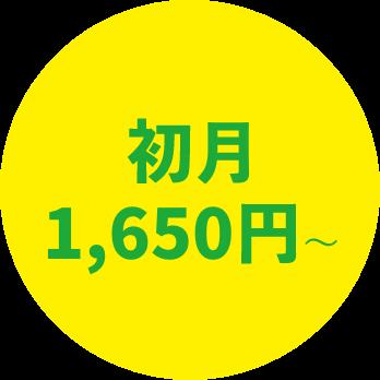初月1500円~