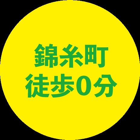 錦糸町徒歩0分