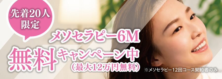メソセラピー6M 無料 キャンペーン